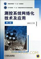 测控系统网络化技术及应用-第2版
