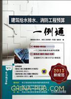 2013-建筑给水排水.消防工程预算一例通-新规范