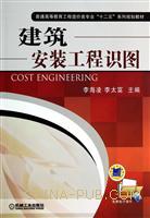 建筑安装工程识图
