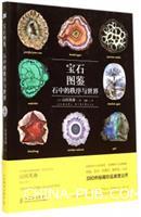 宝石图鉴:石中的秩序与世界(精装)