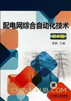 配电网综合自动化技术-第2版
