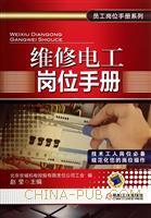维修电工岗位手册