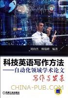 科技英语写作方法-自动化领域学术论文写作与发表