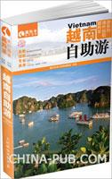 越南自助游