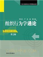 组织行为学通论(第2版)