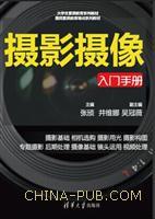 摄影摄像入门手册