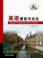 英语语言与文化