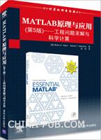 MATLAB原理与应用(第5版)――工程问题求解与科学计算