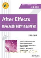 After Effects影视后期制作项目教程