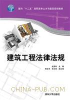 建筑工程法律法规