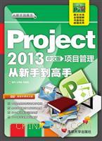 Project 2013中文版项目管理 从新手到高手(配光盘)