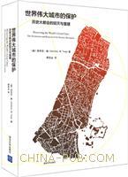 世界伟大城市的保护――历史大都会的毁灭与重建
