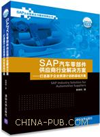 SAP汽车零部件供应商行业解决方案――打造基于企业资源计划的基础方案