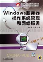 Windows服务器操作系统管理和网络服务