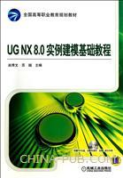 UG NX 8.0 实例建模基础教程-(含1DVD)