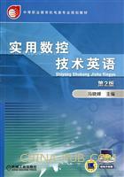 实用数控技术英语-第2版