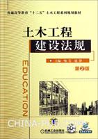 土木工程建设法规(第2版)