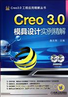 Creo 3.0模具设计实例精解-(含2DVD)