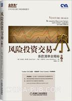 风险投资交易-条款清单全揭秘-第2版
