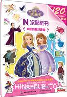 神奇的魔法课堂-小公主苏菲亚N次贴纸书