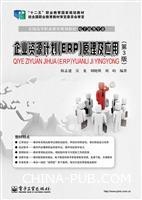 企业资源计划(ERP)原理及应用(第3版)