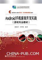 (特价书)Android手机游戏开发实战