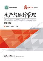 生产与运作管理(第2版)