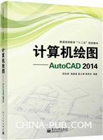 计算机绘图――AutoCAD 2014