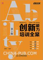 创新能力培训全案(第3版)