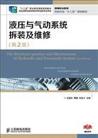 液压与气动系统拆装及维修(第2版)