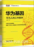 华为基因――华为人的工作哲学