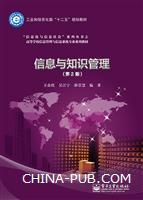 信息与知识管理(第2版)