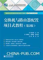 交换机与路由器配置项目式教程(第2版)