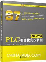 S7-200 PLC项目化实践教程
