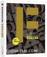 国际经典字体设计教程 :字体设计基础(全彩)