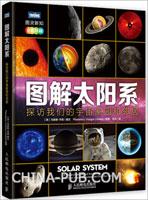 图解太阳系:探访我们的宇宙家园和邻居(精装)