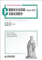 数据库应用基础(Access 2010)实验实训指导