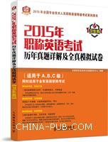 2015年职称英语考试历年真题详解及全真模拟试卷(卫生类)