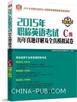 2015年职称英语考试历年真题详解及全真模拟试卷C级(理工类)