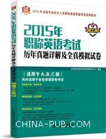 2015年职称英语考试历年真题详解及全真模拟试卷(理工类)