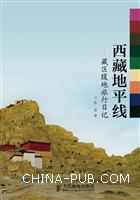 西藏地平线――藏区腹地旅行日记