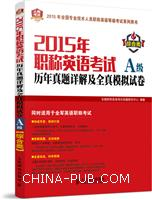 2015年职称英语考试历年真题详解及全真模拟试卷A级(综合类)