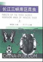 [特价书]长江三峡库区昆虫(上下)