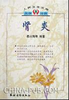 人民卫生文库.名医说病:肾炎