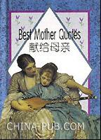 英国式精致礼品书系列:献给母亲(英汉对照)