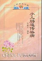 人民卫生文库.名医说病:小儿肠道传染病