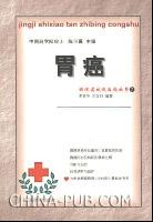 经济实效谈治病丛书7:胃癌