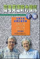 高考英语听力模拟手册(附光盘)