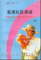 [特价书]工作英语丛书:实用礼仪英语