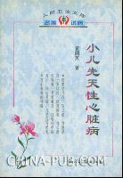 人民卫生文库.名医说病:小儿先天性心脏病